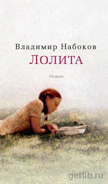 Книга Владимир Набоков - Лолита