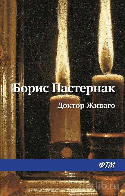 Книга Борис Пастернак - Доктор Живаго