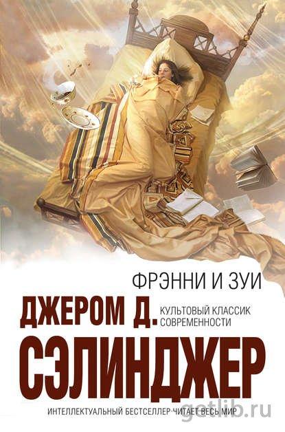 Книга Джером Д. Сэлинджер - Фрэнни и Зуи