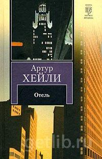 Книга Артур Хейли - Отель