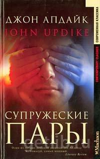 Джон Апдайк - Супружеские пары
