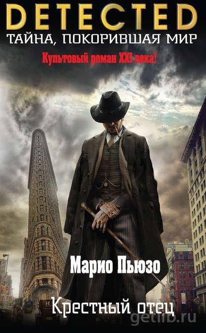 Книга Марио Пьюзо - Крестный отец