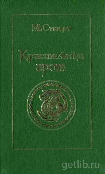 Книга Мэри Стюарт - Кристальный грот