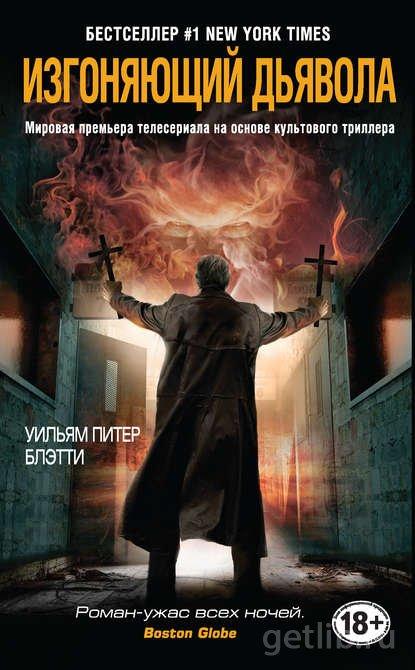 Уильям Блэтти - Изгоняющий дьявола