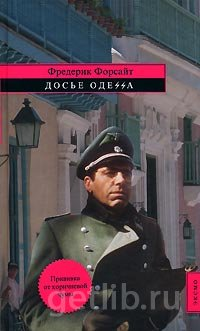 Книга Фредерик Форсайт - Досье «Одесса»