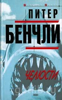 Книга Питер Бенчли - Челюсти