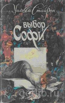 Книга Уильям Стайрон - Выбор Софи