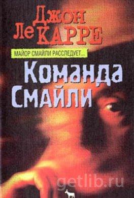 Книга Джон ле Карре - Команда Смайли