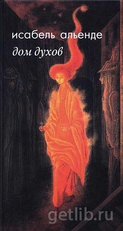 Книга Исабель Альенде - Дом духов