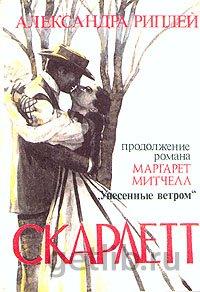 Книга Александра Риплей - Скарлетт