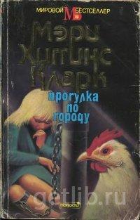 Книга Мэри Хиггинс Кларк - Прогулка по городу