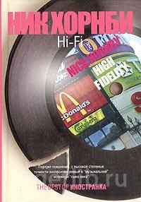 Книга Ник Хорнби - Hi-Fi