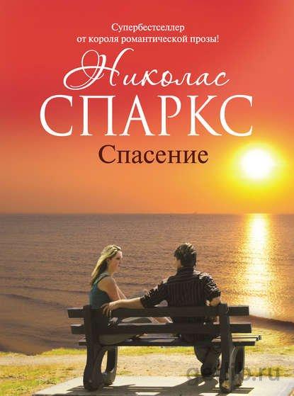 Книга Николас Спаркс - Спасение