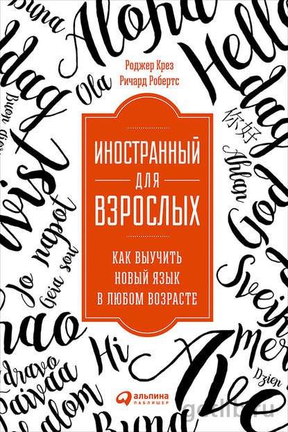 Роджер Крез, Ричард Робертс - Иностранный для взрослых. Как выучить новый язык в любом возрасте