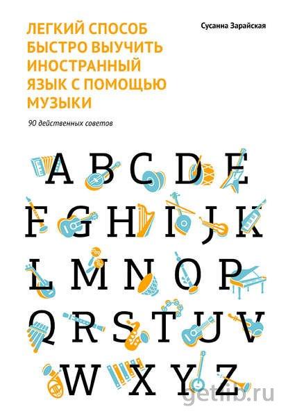 Книга Сусанна Зарайская - Легкий способ быстро выучить иностранный язык с помощью музыки. 90 действенных советов