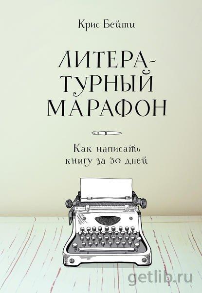 Книга Крис Бейти - Литературный марафон: как написать книгу за 30 дней