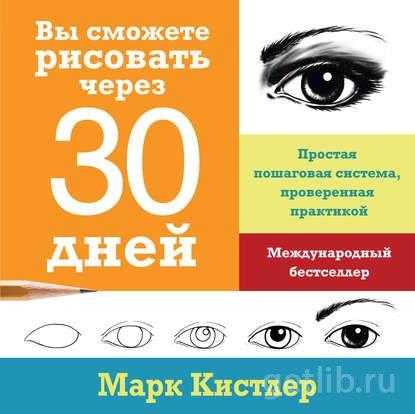 Книга Марк Кистлер - Вы сможете рисовать через 30 дней: простая пошаговая система, проверенная практикой