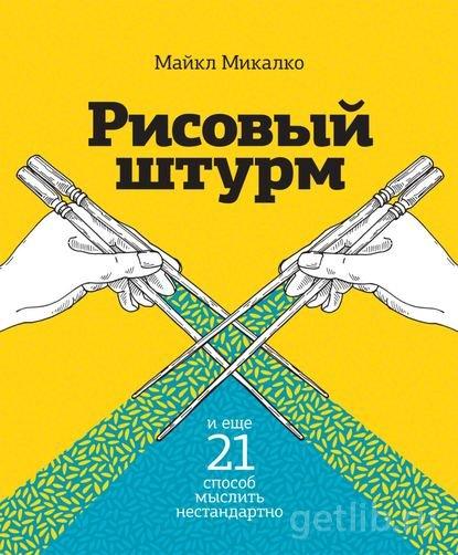 Книга Майкл Микалко - Рисовый штурм и еще 21 способ мыслить нестандартно