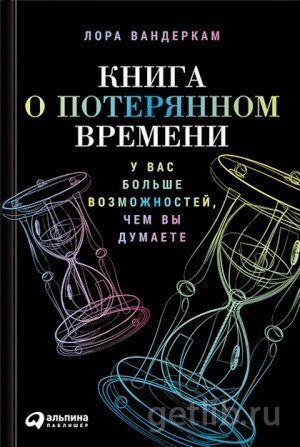 Книга Лора Вандеркам - Книга о потерянном времени