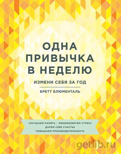 Книга Бретт Блюменталь - Одна привычка в неделю. Измени себя за год