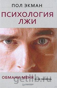 Книга Пол Экман - Психология лжи