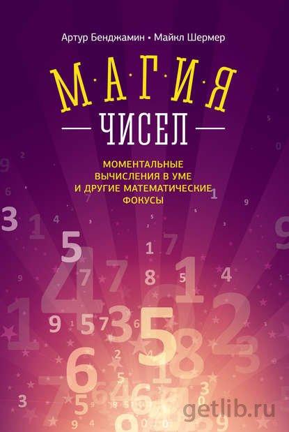 Книга Артур Бенджамин, Майкл Шермер - Магия чисел. Моментальные вычисления в уме и другие математические фокусы