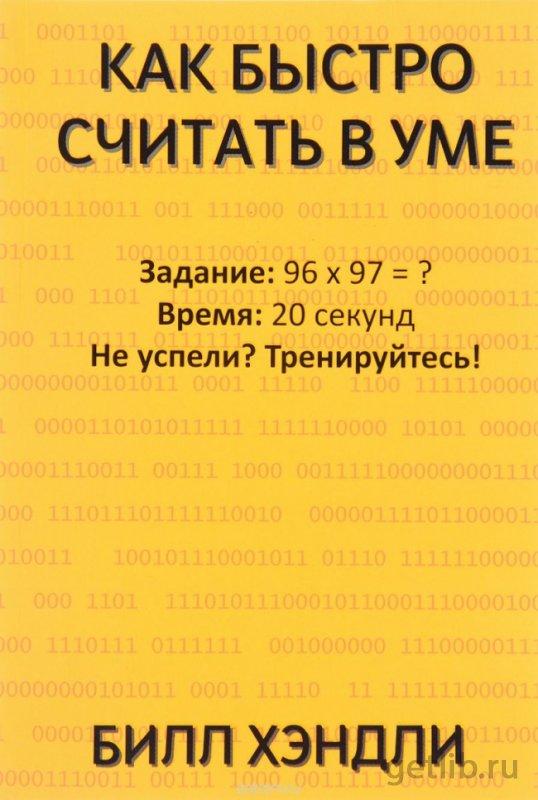 Книга Билл Хэндли - Как быстро считать в уме