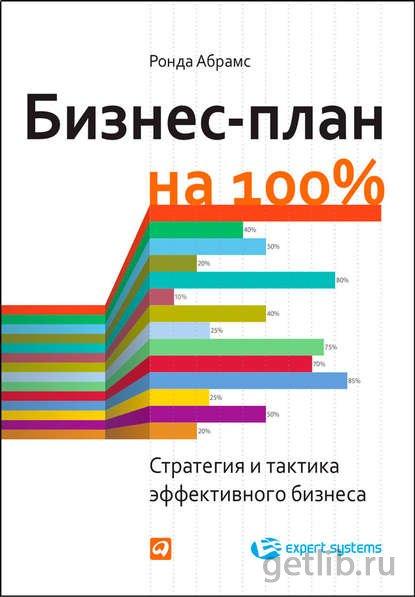 Книга Ронда Абрамс - Бизнес-план на 100%. Стратегия и тактика эффективного бизнеса