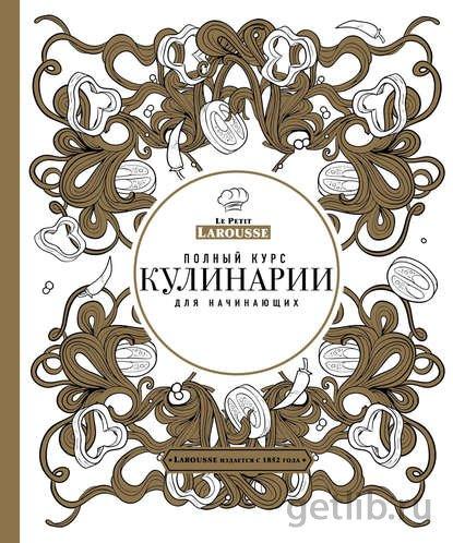 Книга Ларусс - Полный курс кулинарии для начинающих