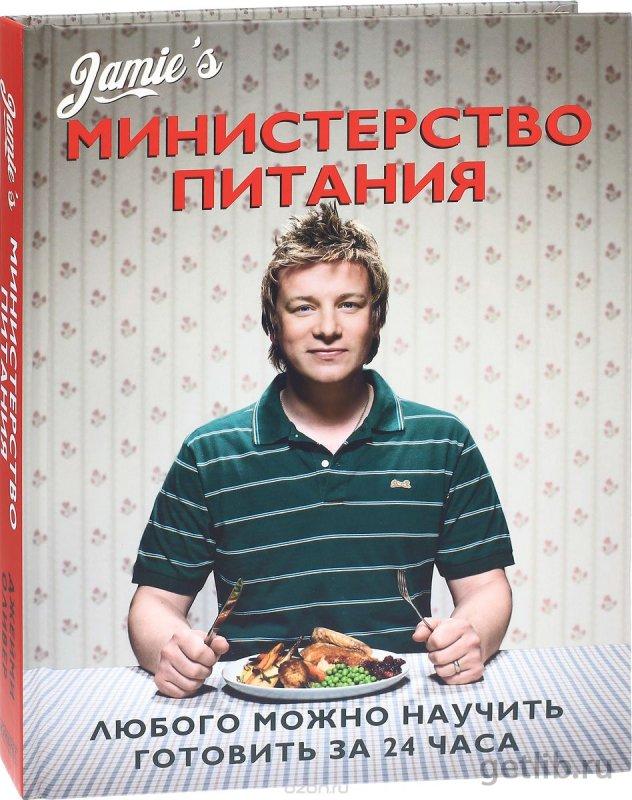 Книга Джейми Оливер - Министерство питания. Любого можно научить готовить за 24 часа
