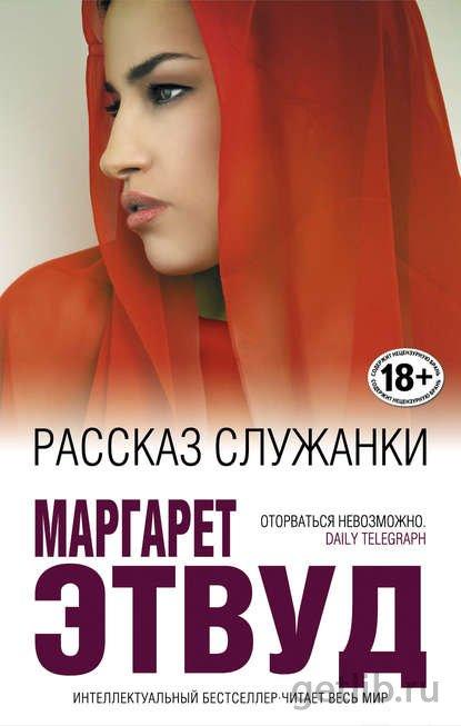 Книга Маргарет Этвуд - Рассказ Служанки