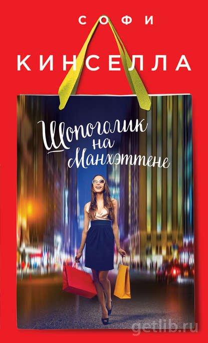 Книга Софи Кинселла - Шопоголик на Манхэттене