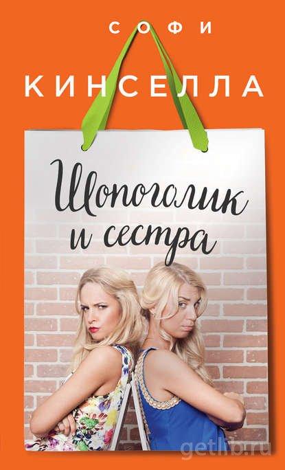 Книга Софи Кинселла - Шопоголик и сестра