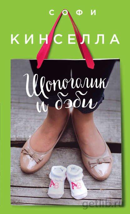 Книга Софи Кинселла - Шопоголик и бэби