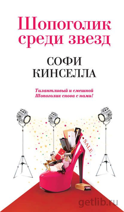 Софи Кинселла - Шопоголик среди звезд