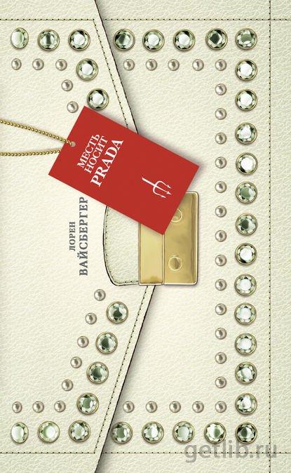 Книга Лорен Вайсбергер - Месть носит Prada