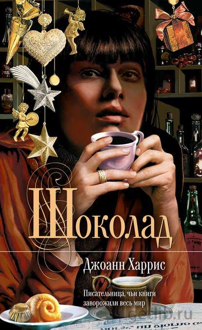 Книга Джоанн Харрис - Шоколад