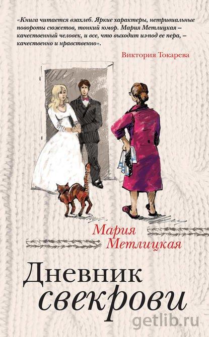 Книга Мария Метлицкая - Дневник свекрови