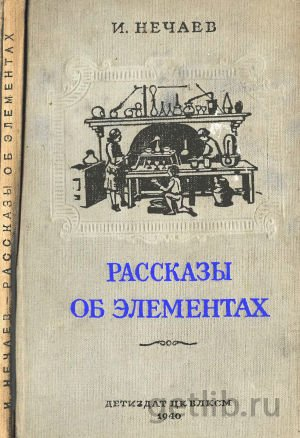 Книга И. Нечаев - Рассказы об элементах
