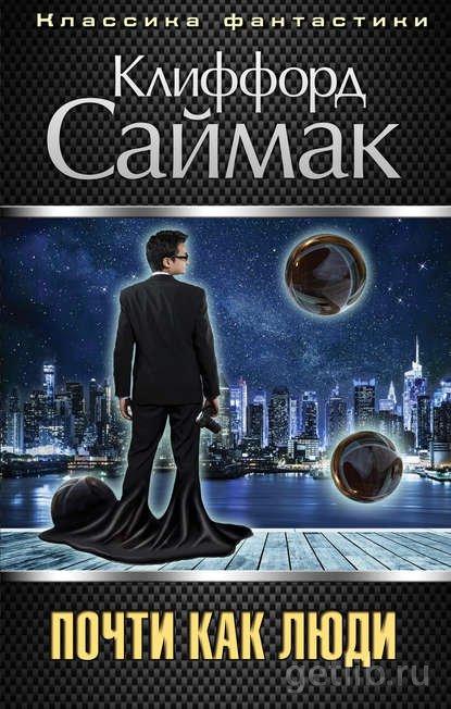 Книга Клиффорд Саймак - Почти как люди