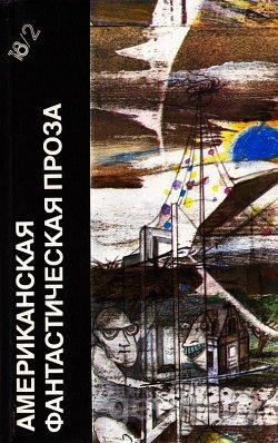 Книга Роберт Шекли - Поединок Разумов