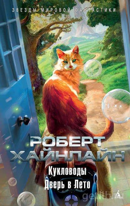 Книга Роберт Хайнлайн - Кукловоды. Дверь в Лето (сборник)