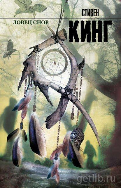 Книга Стивен Кинг - Ловец снов