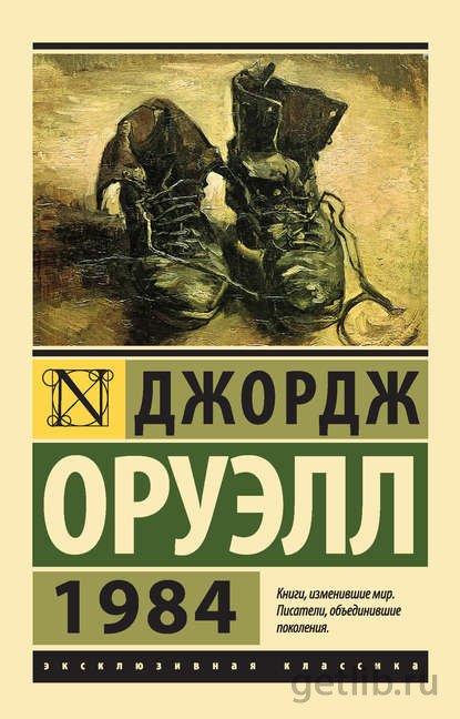 Книга Джордж Оруэлл - 1984