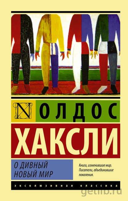 Книга Олдос Хаксли - О дивный новый мир