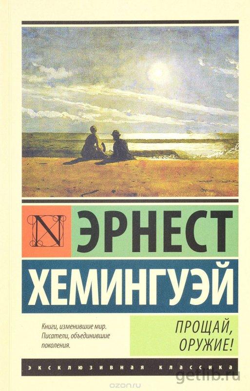 Книга Эрнест Хемингуэй - Прощай, оружие!