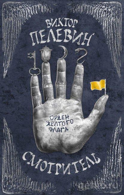 Книга Виктор Пелевин - Смотритель. Книга 1. Орден жёлтого флага