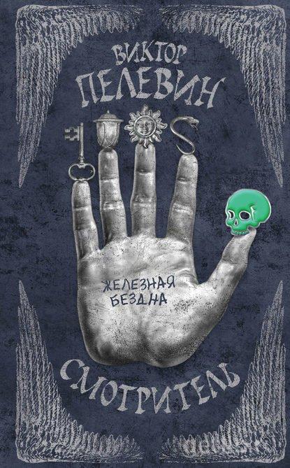 Книга Виктор Пелевин - Смотритель. Книга 2. Железная бездна
