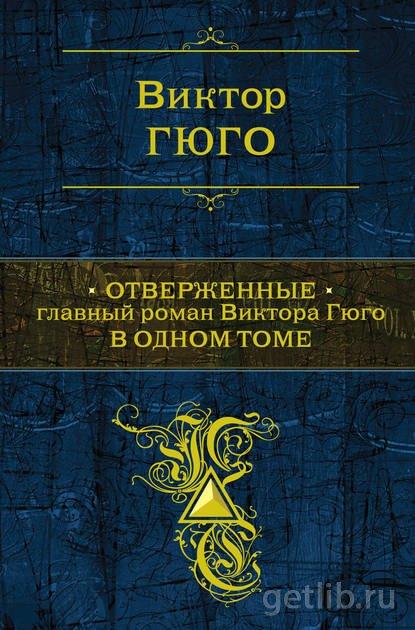 Книга Виктор Мари Гюго - Отверженные