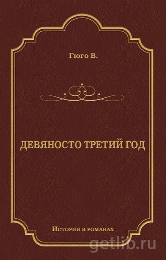 Книга Виктор Мари Гюго - Девяносто третий год